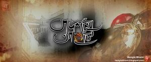 Badshahi_Angti_2014